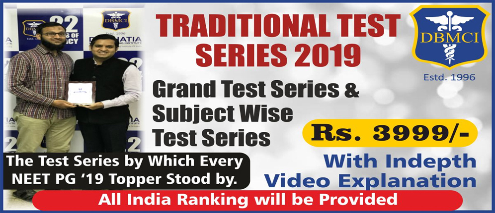 DBMCI Traditional Test Series